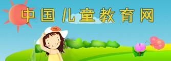 中国儿童教育网
